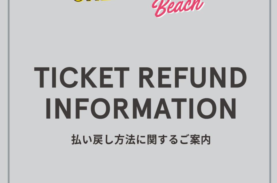チケットの払い戻し方法に関するご案内