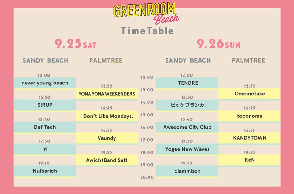 Time Table発表!